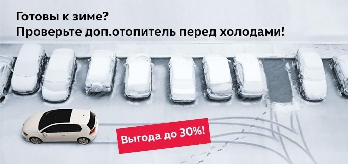 Три важных совета: как приготовить автомобиль к зиме?