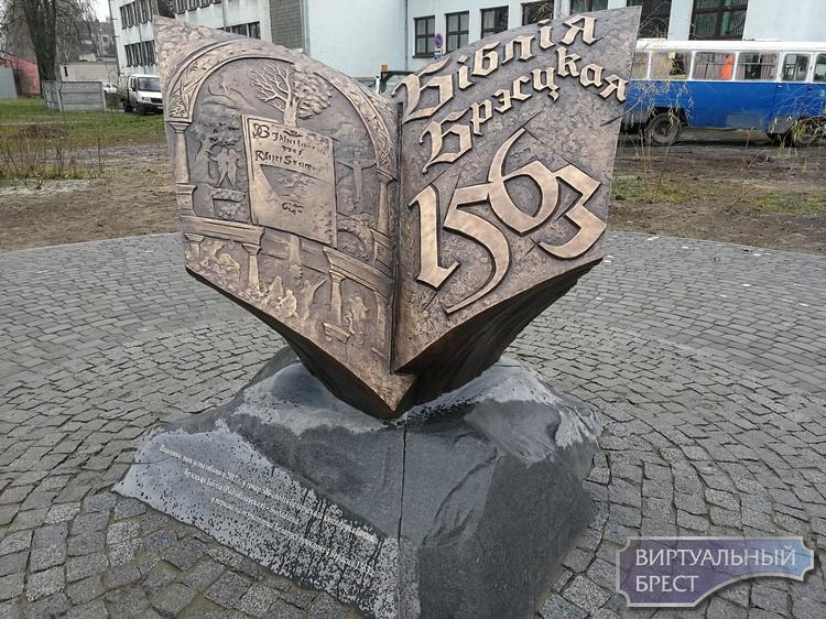 Памятный знак Библии в Бресте уже установлен, завтра открытие