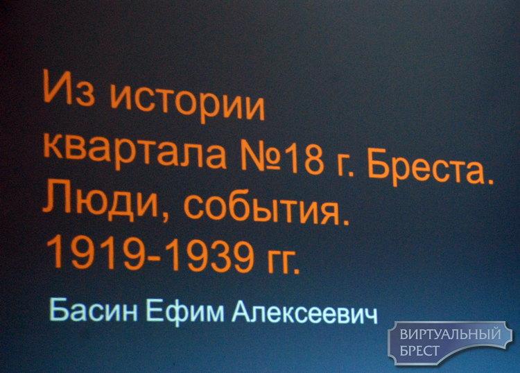 """Краевед Ефим Басин рассказал брестчанам о квартале """"18"""""""