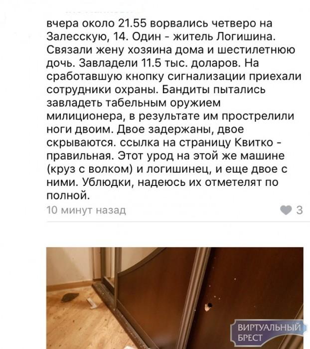В Пинске люди в масках совершили вооружённое нападение на частный дом