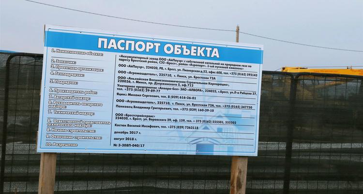 """Аккумуляторный завод строят в СЭЗ """"Брест"""". """"За"""" или """"против""""?"""