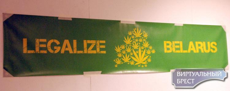Легализацию лёгких наркотиков обсуждали в Бресте - что это такое, почему и кто это делает?