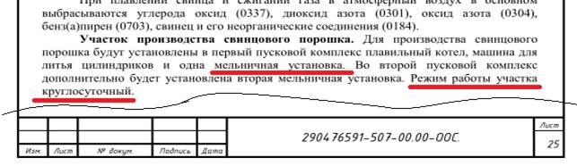 Открытое письмо общественности по вопросу строительства завода АКБ