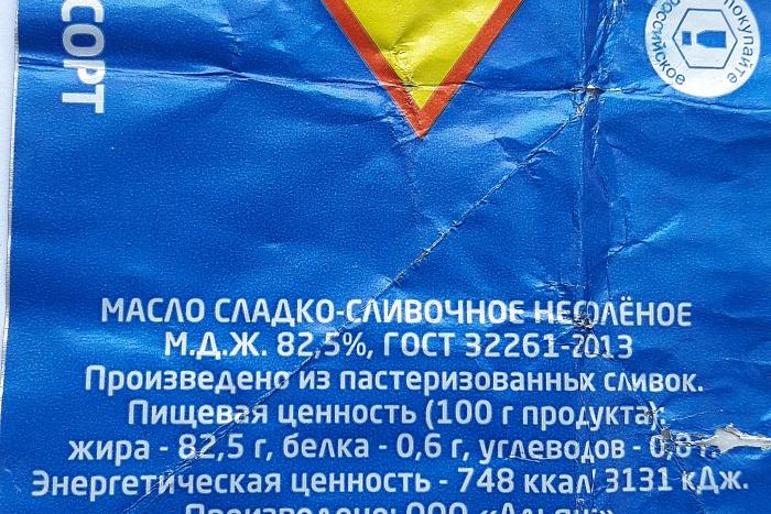 Госстандарт обнаружил в Бресте опасное российское сливочное масло «Традиционное»