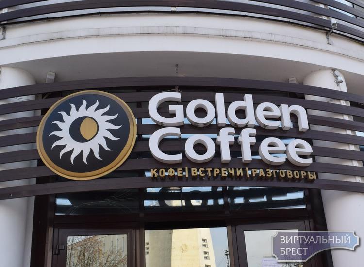 Golden Coffее переехало из Didas Persia. Пока неизвестно куда
