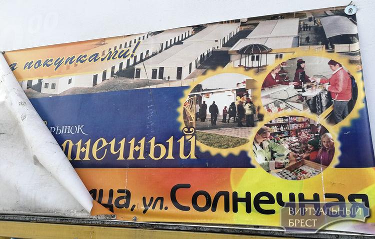 У ТЦ «Солнечный» в микрорайоне Речица меняется собственник