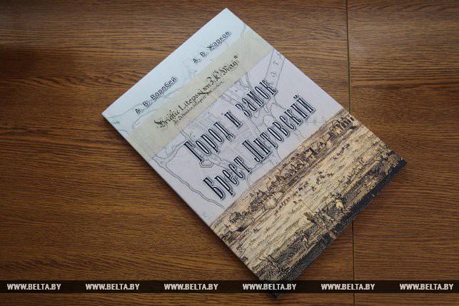 """Состоялась презентация книги """"Город и замок Брест-Литовский"""""""