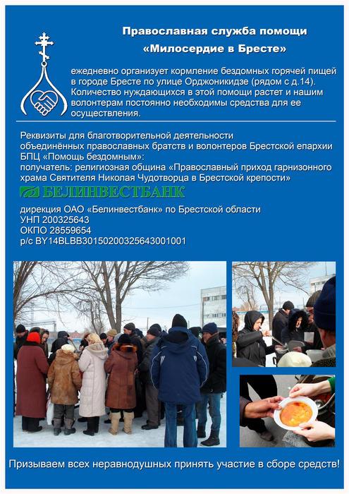 Два проекта «Милосердия в Бресте» участвуют в народном голосовании на конкурсе Social Weekend 11