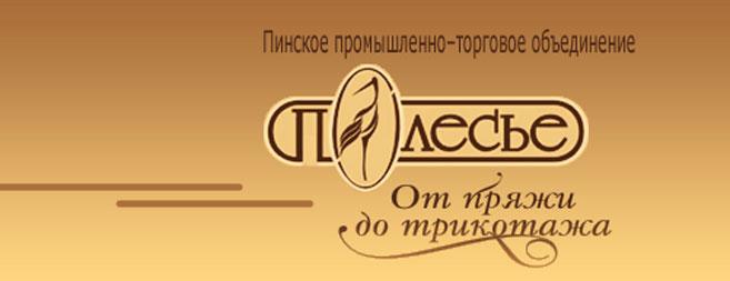 """Пинское """"Полесье"""" наладило выпуск бесшовной одежды"""
