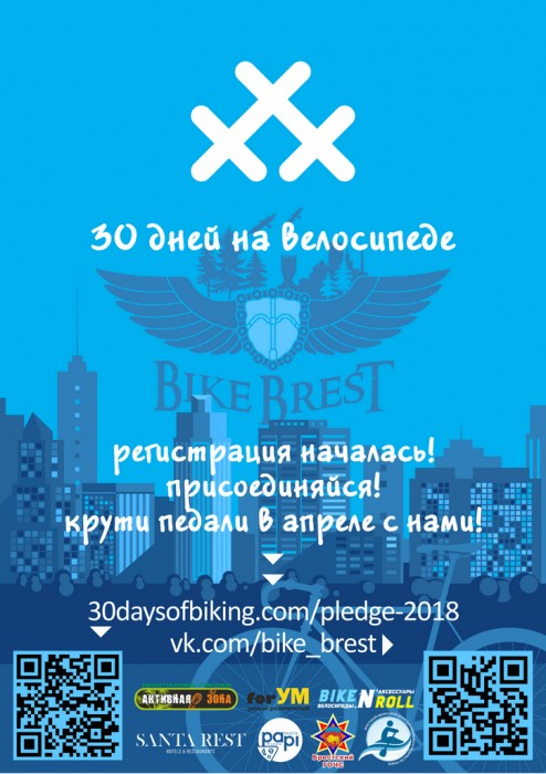 """Международная акция """"30 дней на велосипеде"""" вновь будет поддержана в Бресте"""