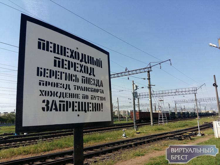 """Поезд  """"Брест-Белоозерск"""" насмерть сбил пенсионерку, сидевшую на рельсах"""