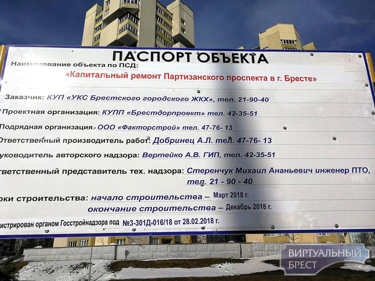 Партизанский проспект готовят к реконструкции: скорость ограничили, сроки определили
