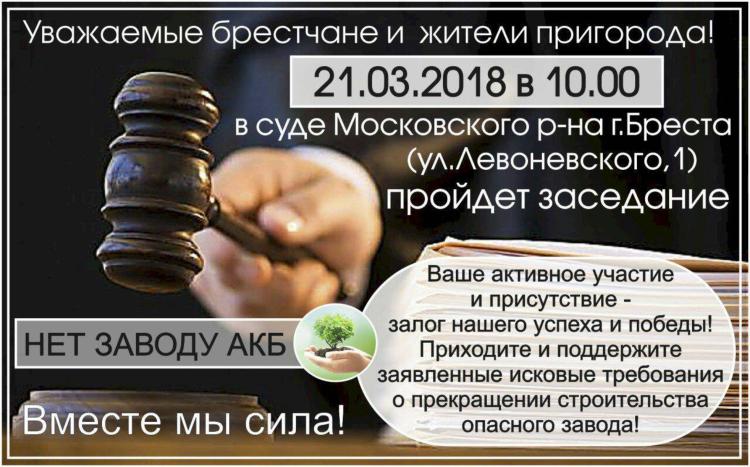 На суд по вопросу завода АКБ пришли порядка 100 человек, но поместилась только половина