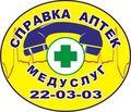 Справочная лекарственных средств и медицинских услуг в городе Бресте