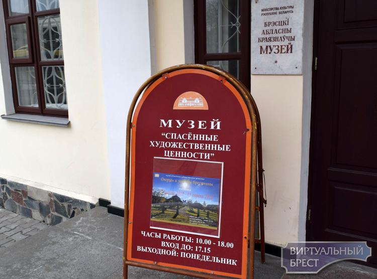 В музее «Спасённые художественные ценности» открылась выставка «Дворцы и усадьбы Брестчины»