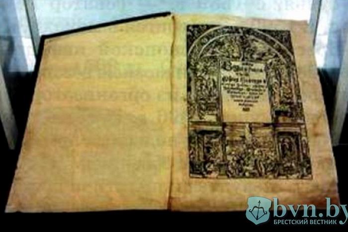 Удастся ли вернуть в Брест Радзивилловскую Библию