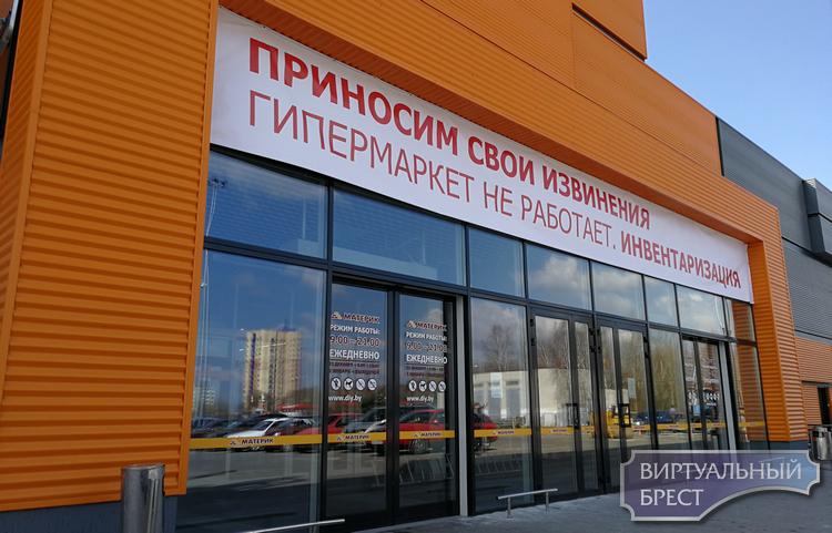 «Материк» временно закрыт. Когда гипермаркет откроют снова?
