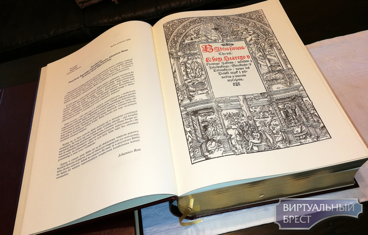 Лукашенко подарил Бресту на 1000-летие оригинал Брестской Библии
