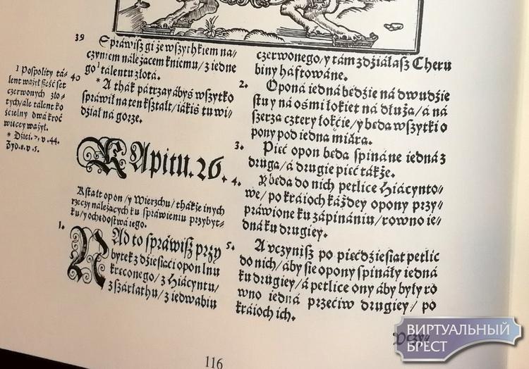 Полная копия Брестской Библии уже в городе, скоро с ней смогут ознакомиться все желающие