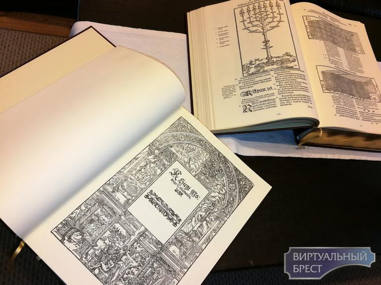 Продолжаются поиски полной и оригинальной «Брестской (Радзивилловской) Библии»