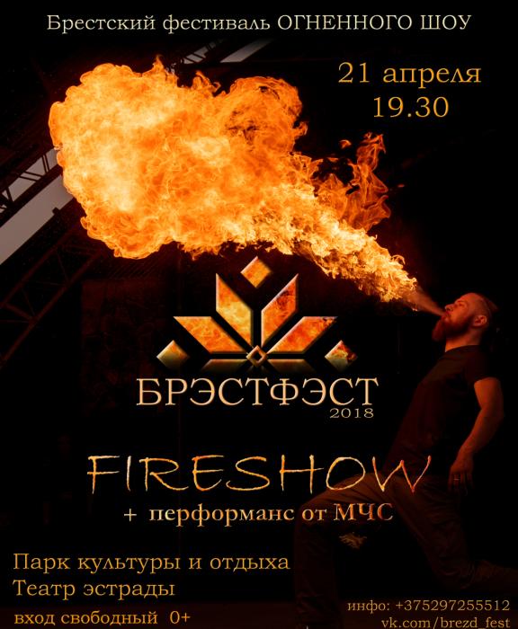 """Фестиваль огненного шоу """"БрэстФэст"""" состоится 21 апреля 2018 года в Бресте"""
