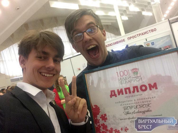 Брестчане стали победителями в номинации лучший социальный проект конкурса «100 идей для Беларуси»