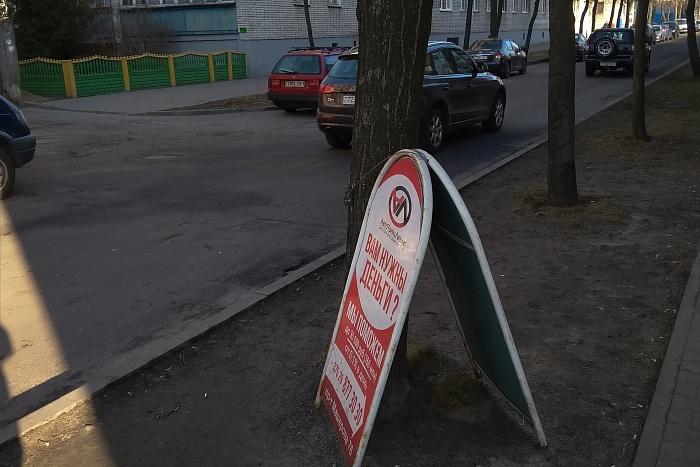 Как в Бресте разместить рекламу, например плакатницу, и не получить штраф