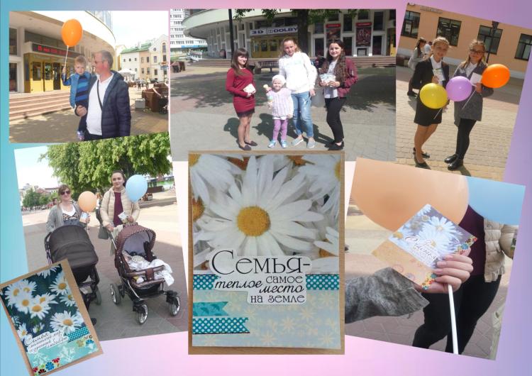 В Бресте проведена поздравительная акция для населения города «Совет да любовь»