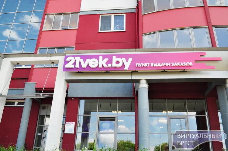 Онлайн-гипермаркет 21vek.by ввел плату за самовывоз товаров с низкой стоимостью