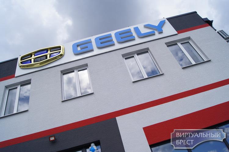 Открылся дилерский центр по продаже и обслуживанию автомобилей Geely в Бресте