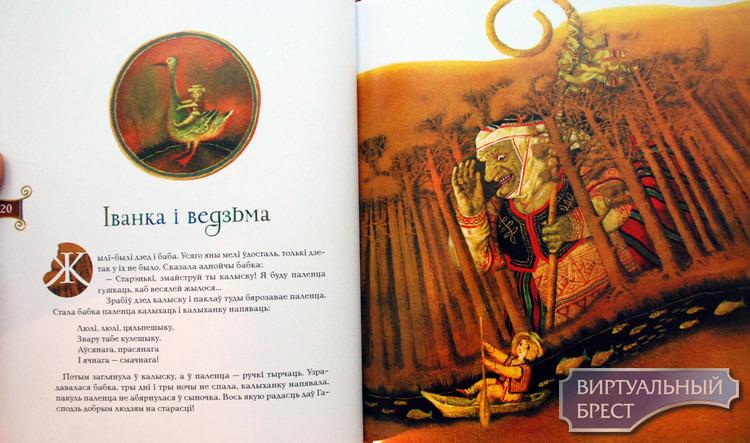 Сборник  «Золотая шерстинка. Серебряная паутинка» с возрастным цензом 18+ представили в Бресте