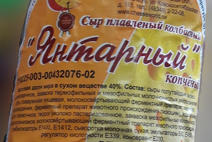 Запрещенный к продаже российский сыр обнаружили в Бресте