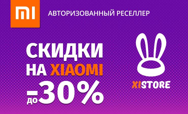 Скидки до 30% на смартфоны и аксессуары Xiaomi только в сети магазинов - Xistore.by