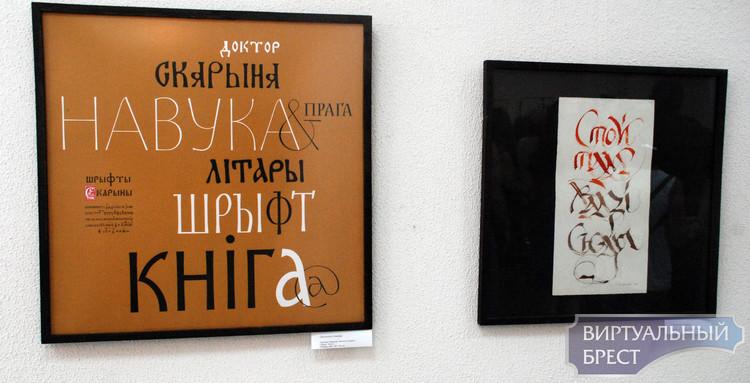 В Бресте открылась выставка шрифтовых композиций и каллиграфии