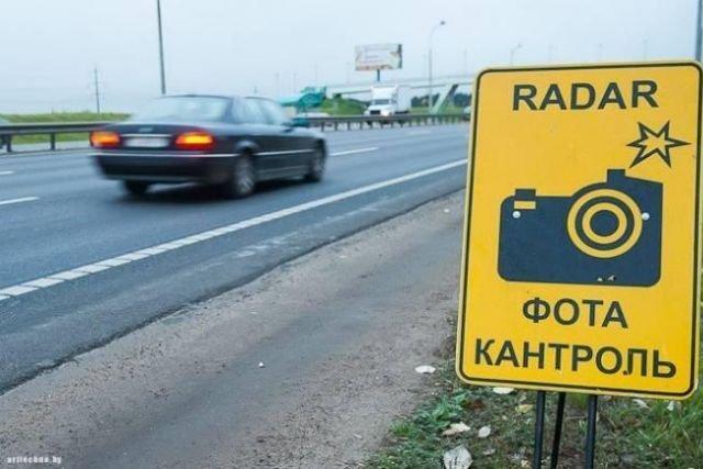 Российский журналист возмущен: гаишники остановили его на выезде с Беларуси и оштрафовали сразу за 8 превышений скорости