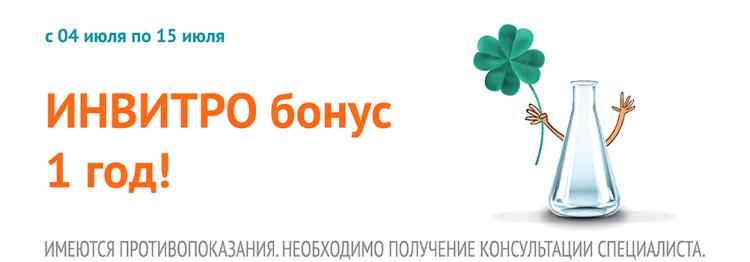 С 04 июля по 15 июля ИНВИТРО проводит акцию ИНВИТРО бонус исполняется 1 год!