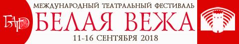 ХХIII международный театральный фестиваль «Белая вежа» состоится в бресте с 11 по 16 сентября 2018 года