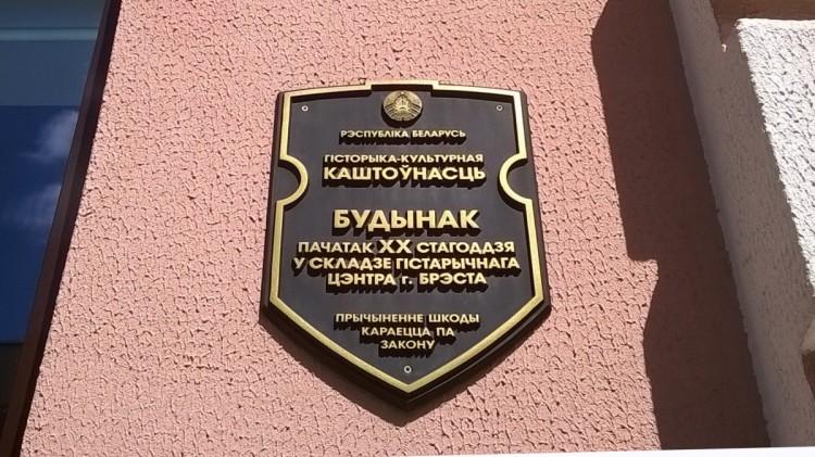 Прокуратура выявила нарушения соблюдения законодательства собственниками объектов историко-культурных ценностей
