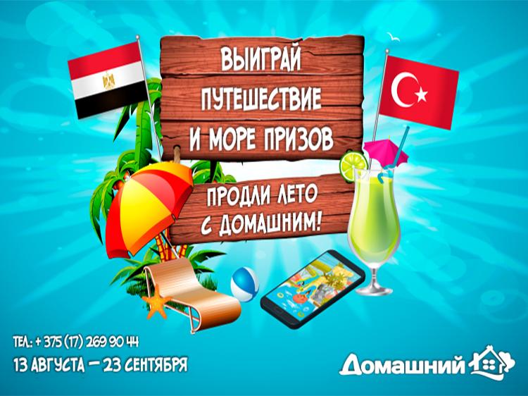 Первый тур игры «Продли лето с «Домашним!» завершен!