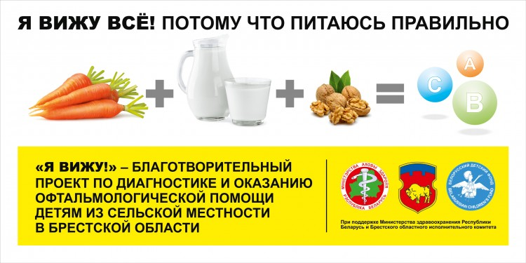 Видеть все и питаться правильно: в городах Брестской области появилась полезная социальная реклама