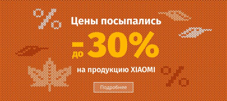 Цены посыпались! Три дня скидок до 30% на Xiaomi только в Xistore!