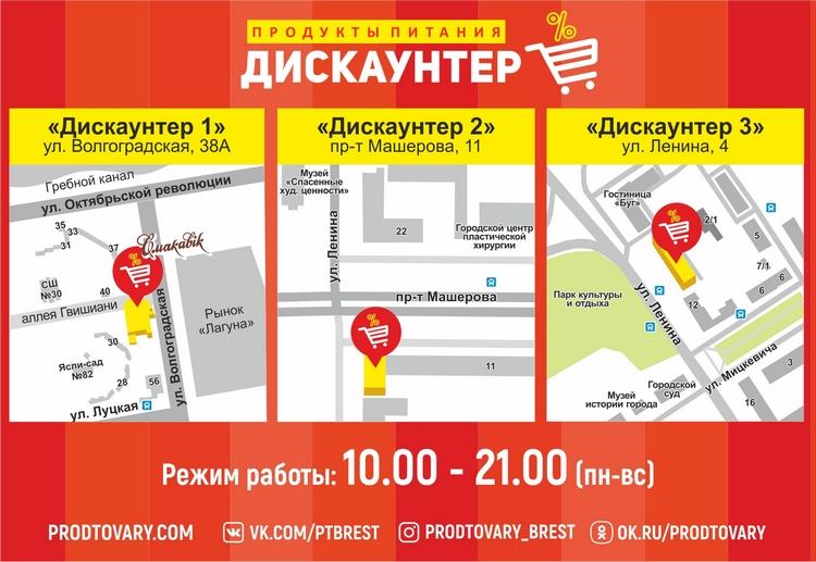 ХИТ-цена: обзор выгодных предложений от ОАО «Продтовары»