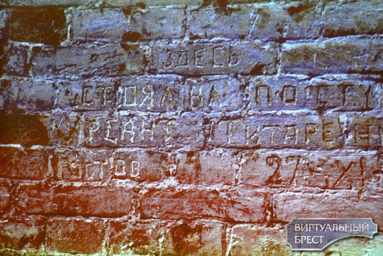 «Брест нараспашку»: Иван Чайчиц рассказал о «Граффити на стенах Брестской крепости»