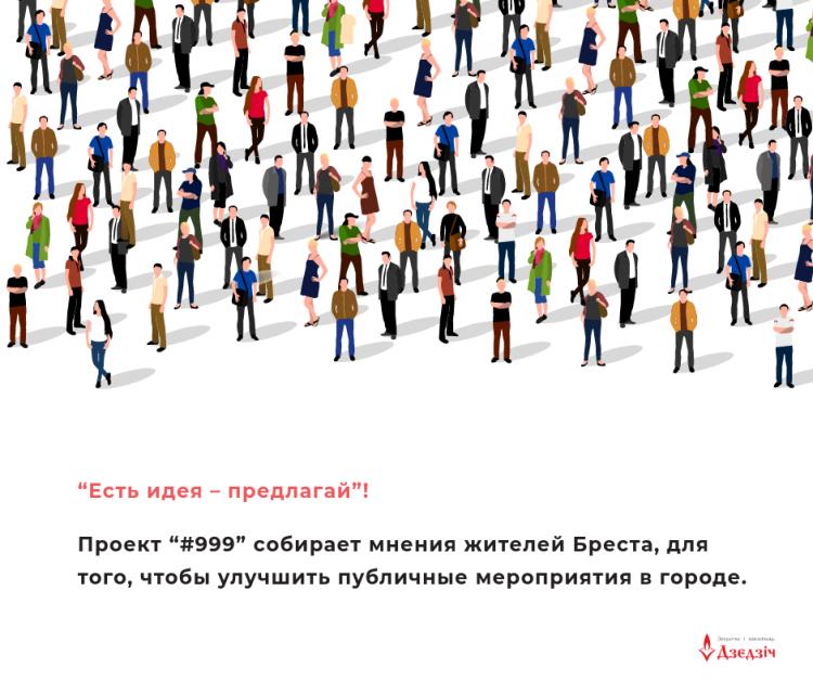 """""""Есть идея – предлагай"""": проект """"#999"""" собирает мнения жителей Бреста"""