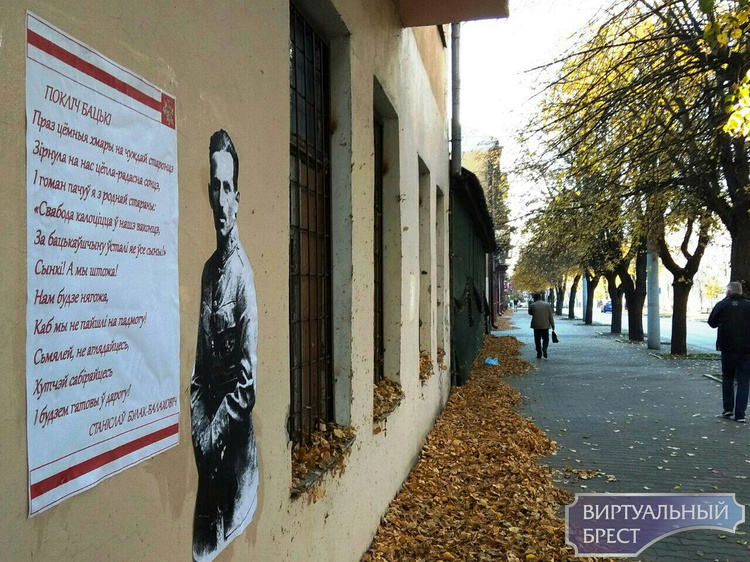Фотофакт. Плакат Станислава Булак-Балаховича в Бресте не провисел и дня