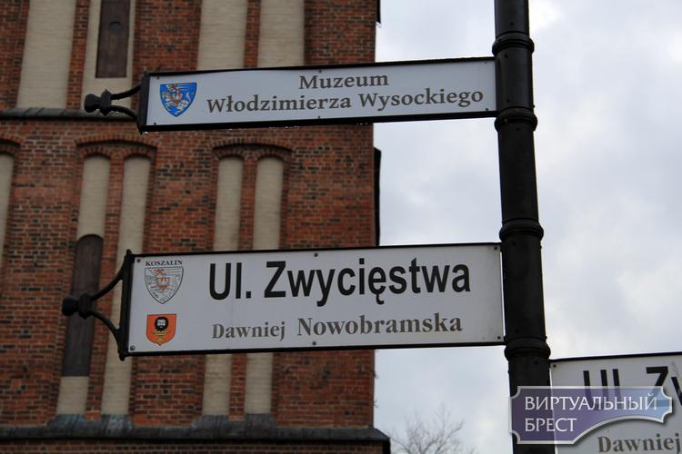Дни памяти, посвященные Владимиру Высоцкому и Марлене Зимной прошли в Польше