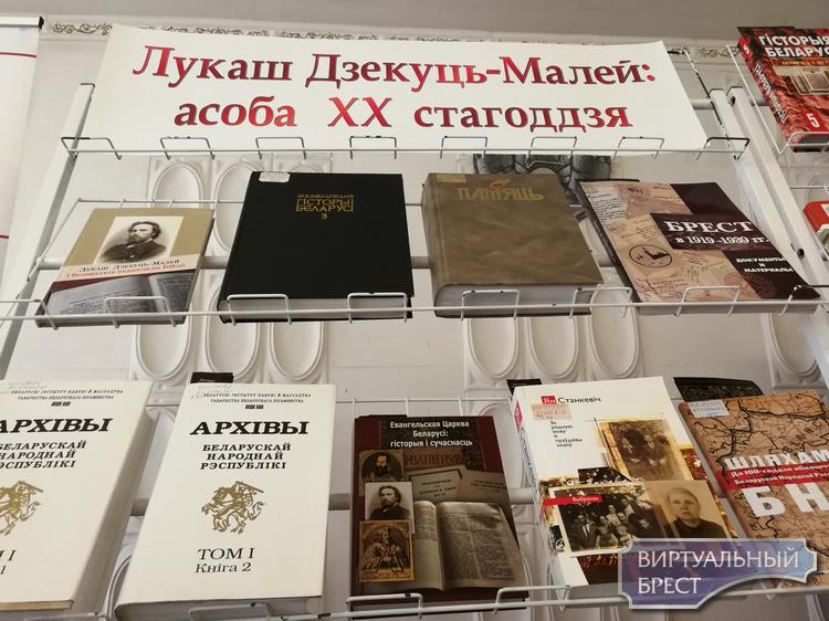 Декуть-Малей: забытое имя брестского отца Белорусской Библии