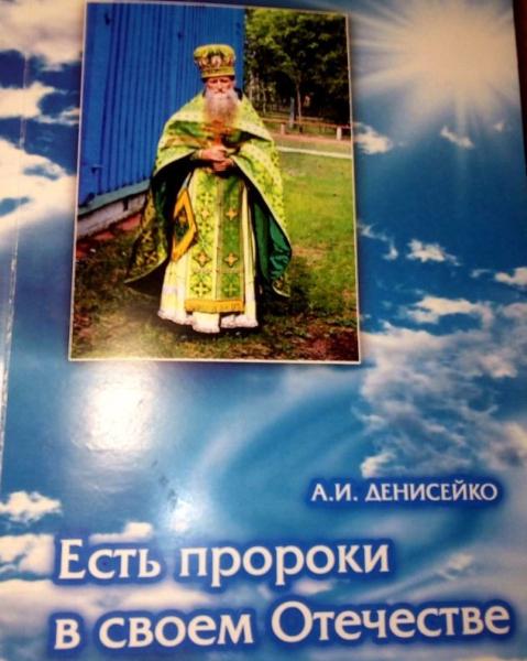 Сіла хрысціянскай любові, альбо Жыццё, прысвечанае людзям і Богу