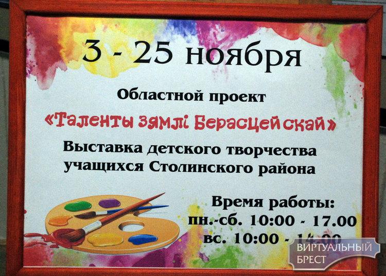 В ЦМТ открылась выставка детского творчества «Таланты земли Берестейской»
