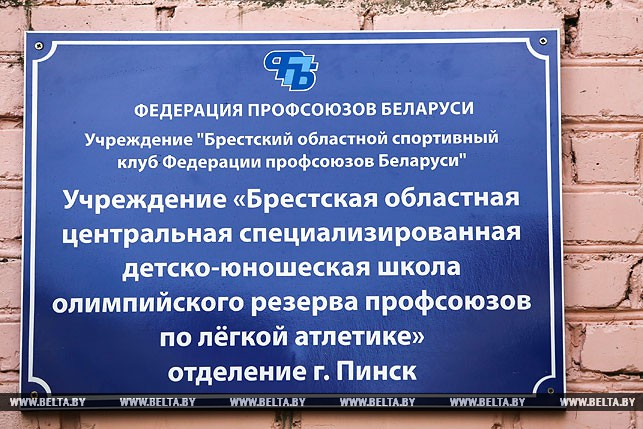 Городской зал легкой атлетики открыли в Пинске после капремонта